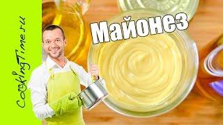 МАЙОНЕЗ домашний - простой и быстрый классический рецепт майонеза - Homemade Mayonnaise