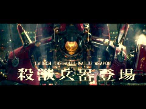 Pacific Rim (Fan-Made Trailer) in TOHO Godzilla style 「パシフィック・リム 東宝ゴジラ的予告編」
