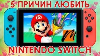 (5 ПРИЧИН) Почему я люблю Nintendo Switch | MuxaHuk