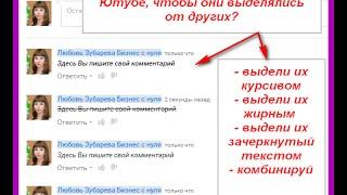 Как написать жирным шрифтом, зачеркнутым текстом и курсивом в комментариях на YouTube