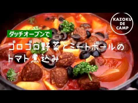 【キャンプレシピ#01】