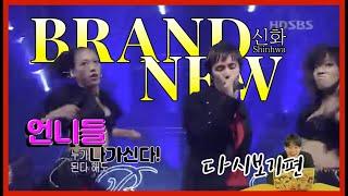 [신화3편] 소름이 끼치는 에너지의 무대! / Shinhwa - Brand New / 다시보기편