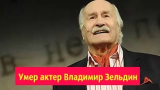 Умер актер Владимир Зельдин на 102 году жизни