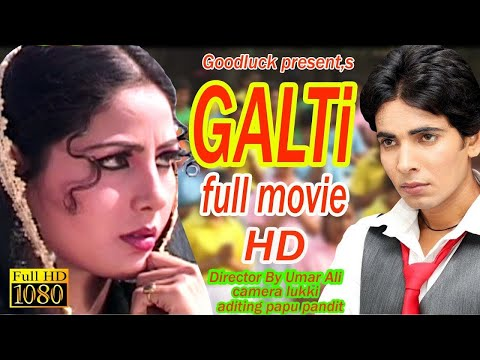 गलती हरयाणवी मेवाती फिल्म ( GALTI ) Haryanvi Mewati film, full movie HD, Umar Ali ~  Goodluck Media