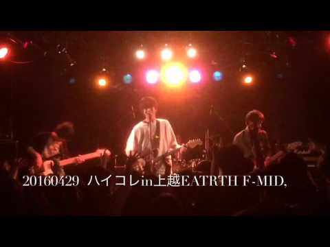 SHOW!ハイコレ in上越EARTH F-MID, #音楽専門学校