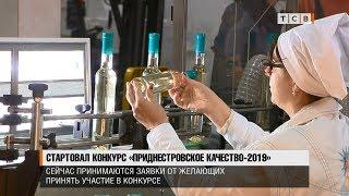 Стартовал конкурс «Приднестровское качество-2019»