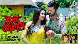 Moner Akashe Rashed And Shorolipi Mp3 Song Download