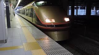 東武 100系 日光詣(金色) 臨時回送 新宿駅発車 2019.12.31