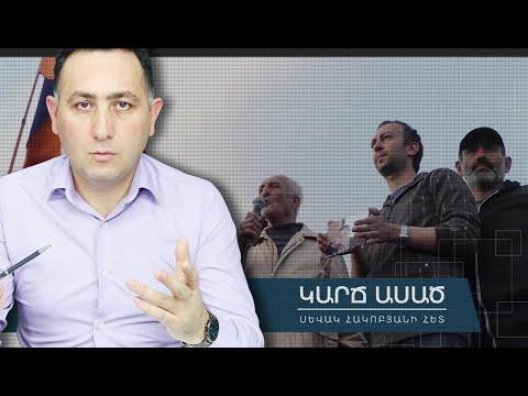 «Կարճ ասած»․ Հայաստանի «ամենահայտնի» ֆեյքը․ Ինչպե՞ս Նիկոլը երկիրը դարձրեց ֆեյքապետություն