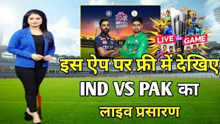 free watch India vs Pakistan live match   how to watch free live match   india vs pakistan live
