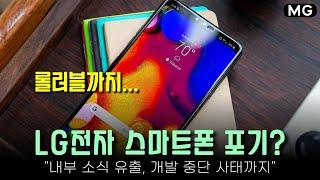 LG전자 스마트폰 사업…
