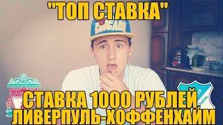 ТОП СТАВКА!!! ПРОГНОЗ   ЛИВЕРПУЛЬ-ХОФФЕНХАЙМ   СТАВКА 1000 РУБЛЕЙ   ЛИГА ЧЕМПИОНОВ  