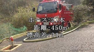 山火事遠距離送水ホース21本延長で消火活動する消防隊