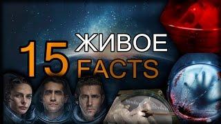 15 ФАКТОВ о фильме ЖИВОЕ! | Movie Mouse