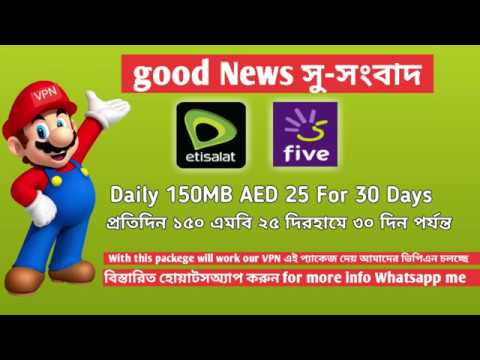 Etisalat 25 AED daily 150 Mb packege - YouTube