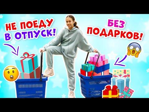 МАМА Покупает ПОДАРКИ в Дорогу👉 Собираемся в ОТПУСК