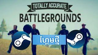 ពត៌មានពេលយប់ #1(ហ្គែមថ្មី Tatally Accurate Battlegrounds / Free download in Steam)