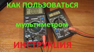 Как пользоваться мультиметром. Инструкция для тех, кто впервые взял в руки мультиметр. DT 838 DT890