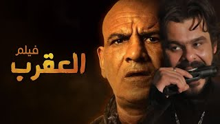 فيلم العقرب 2020 بطولة منذر رياحنة ومحمد لطفي حصريا - 9 دراما