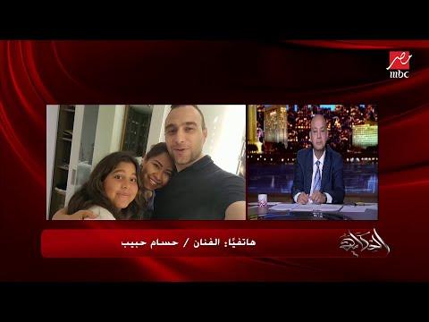 حسام حبيب: لو شيرين مراتي عندها محل فول وعندها أزمة هسيب فني وأنزل أقف معاها