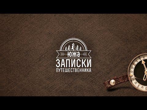 Отель Фортеция Русь - в Ивановской области г. Плес