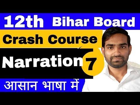 इससे बाहर नहीं पूछेगा!!!  12th BSEB English complete crash course on new pattern_Narration   day  7