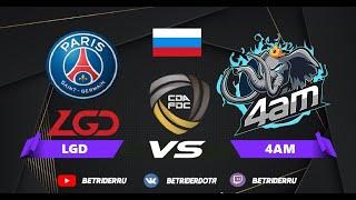 4AM Angry Men vs PSG LGD RU CDA FDC Bo5 Залетай Grand Final