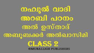NAHVUL VADI VOL: 1 CLASS: 2 WITH ENGLISH & MALAYALAM Explanation