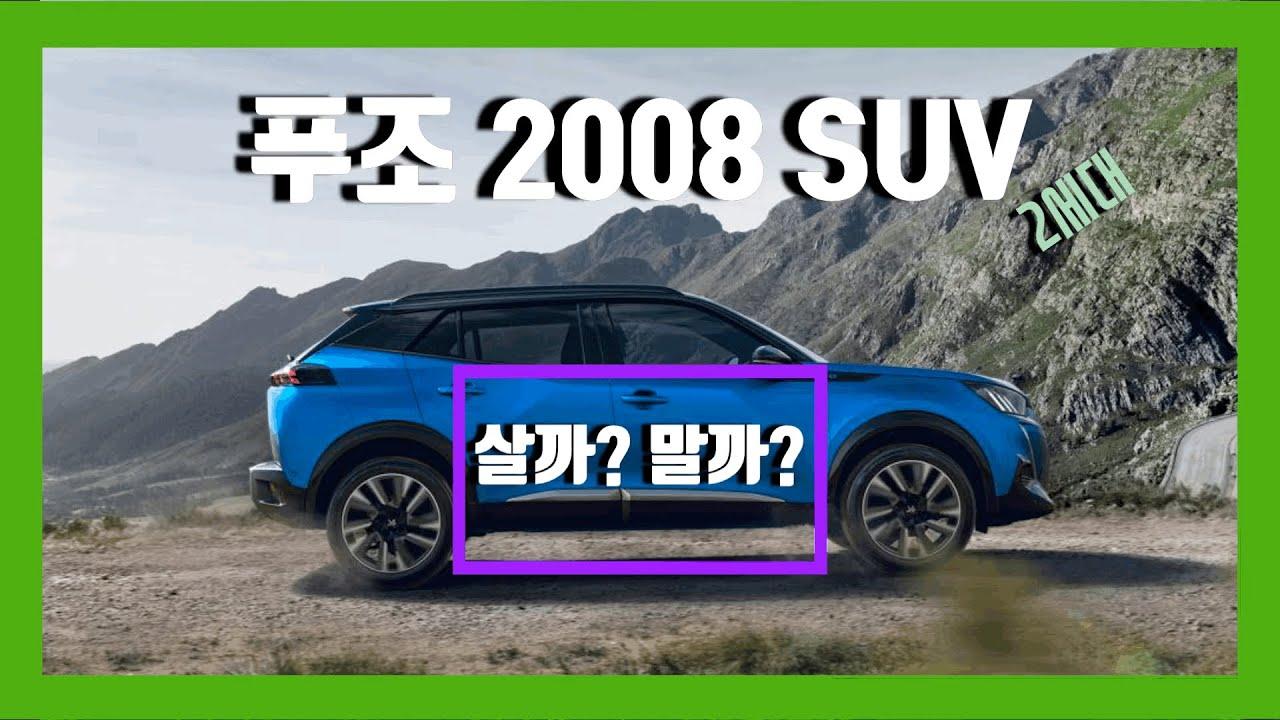 신형 푸조 2008 SUV_전기차, 디젤 출시, 가솔린은?