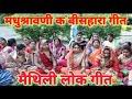 Download मधुश्रावणी क बीसहारा के गीत - पांचो बहिनिया बिसहर पांचो कुमाइर (सुधिरा देवी) maithili Lok Geet MP3 song and Music Video