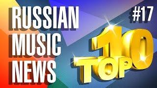 #17 10 новых песен 2016 - Горячие музыкальные новинки