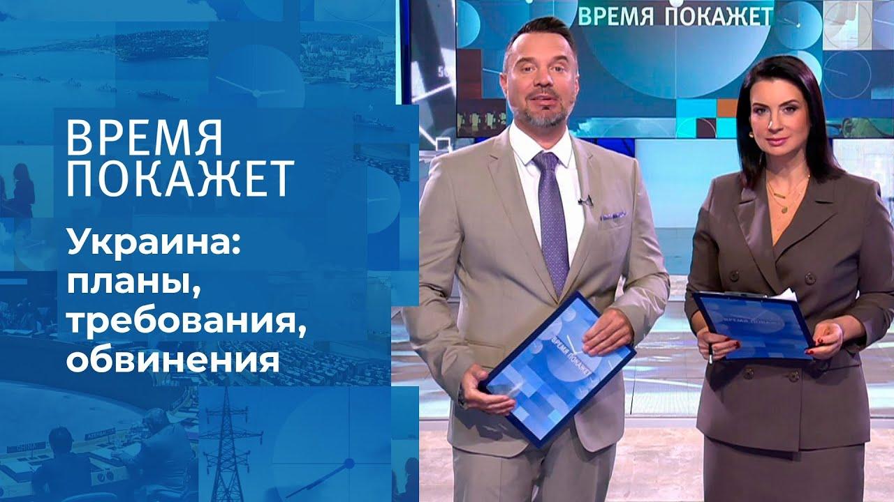 Что хочет Украина? Время покажет. Фрагмент выпуска от 07.09.2021
