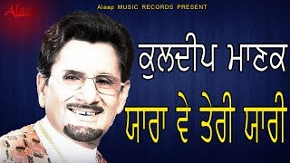 Kuldeep Manak l Yaara Ve Teri Yaari l Audio Jukebox l Latest Punjabi Songs 2020 @Alaap music