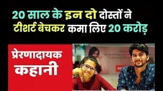 जिंदगी में बड़ा बनना है तो जरूर देखें | successful business motivational story in hindi