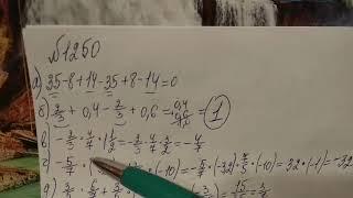 1250 математика 6 класс. Действия с дробями примеры.