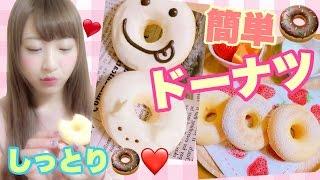 しっとり♡ふわ♡ホットケーキミックスで揚げないドーナツ作った!【簡単手作り】