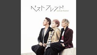 Provided to YouTube by TV ASAHI MUSIC CO., LTD. 最高のintro (2006) -Remastered- · Sonar Pocket ベストフレンド ℗ TV ASAHI MUSIC CO.,LTD. Released on: ...