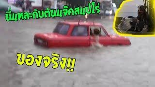 พี่เขาเป็นคนที่มีความพยายามมาก-น้ำมากแค่ไหนก็ไม่หวั่น-รวมคลิปฮาพากย์ไทย