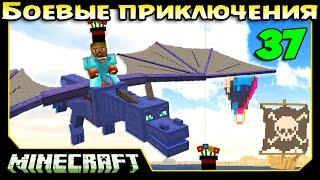 ч.37 Minecraft Боевые приключения - Сумеречный лес - Гидра + Нага 2 и Лабиринт Минотавра (конец)