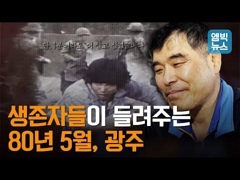 1980년 전남대 학생과 중국집 요리사의 광주 이야기 [5·18 민주화운동]