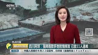 [国际财经报道]热点扫描 四川阿坝:强降雨致多地险情频发 已致11人遇难| CCTV财经
