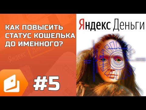 Как в сервсие Яндекс.Деньги получить именной кошелёк?