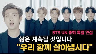 """[풀영상] """"함께 살아냅시다"""" 방탄소년단(BTS) 제75차 유엔(UN) 총회 특별 연설 (…"""
