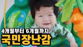 육아브이로그/내돈내산 4개월-6개월 아기 장난감 추천/…