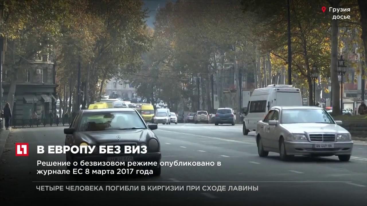 В Грузии начал действовать безвизовый режим со странами Евросоюза