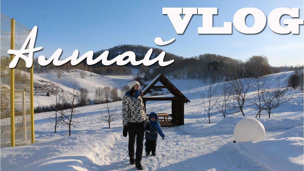 VLOG: в отпуск на АЛТАЙ зимой: КАЗИНО, как ездить в отпуск БЕЗ БАБУШЕК? И много много гор и воздуха!