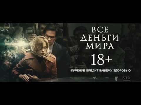 Все деньги мира трейлер 2 русский