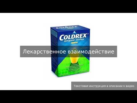 Колдрекс ХотРем инструкция