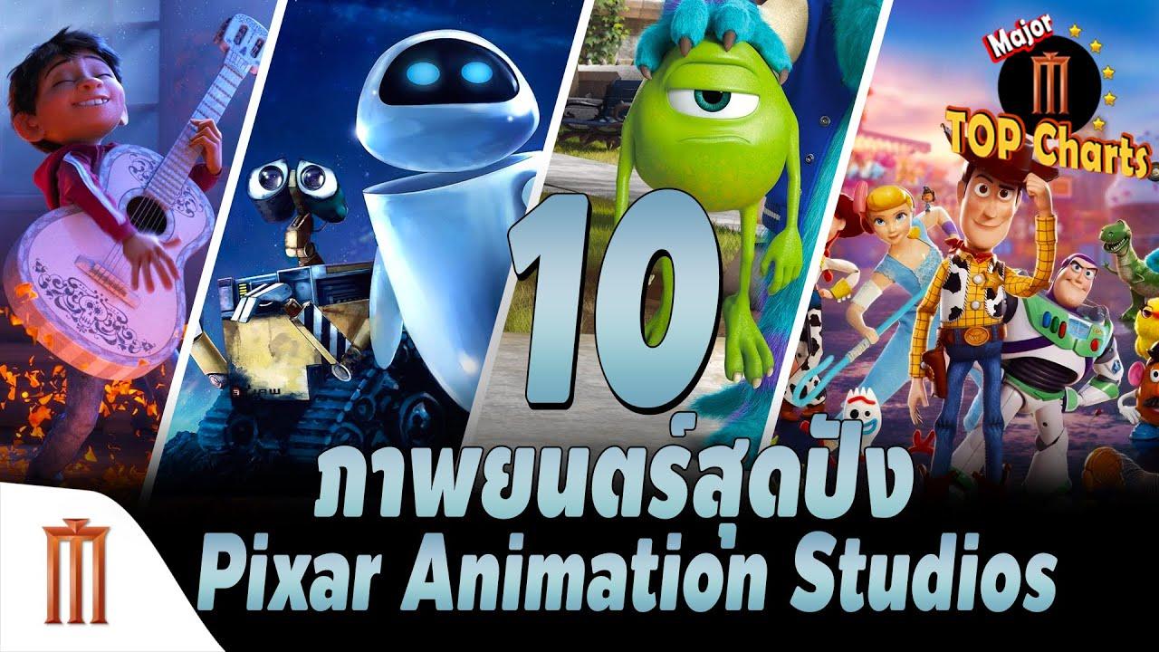 10 ภาพยนตร์สุดปัง Pixar Animation Studios - Major Top Charts EP.25