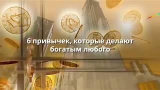 видео Привычки, мешающие разбогатеть